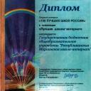 https://edu.i-bur.ru/images/photos/7647/835/thumb_2480f346eb9b0c95b36ae769.jpg